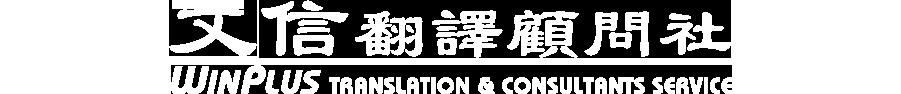 文信翻譯 winplus